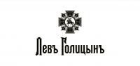 Lev Golitsin